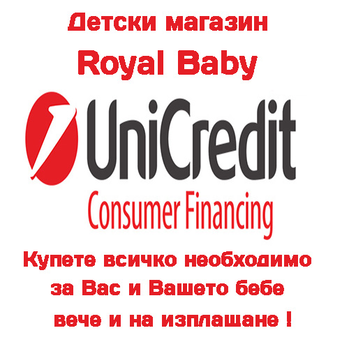 детски-стоки-бебешки-колички-на-изплащане-unicreditfinancing-детски-магазин-royal-baby-пловдив-джунама-junama-tako-anex-riko-avent-nuk-лесно-пазаруване-slider